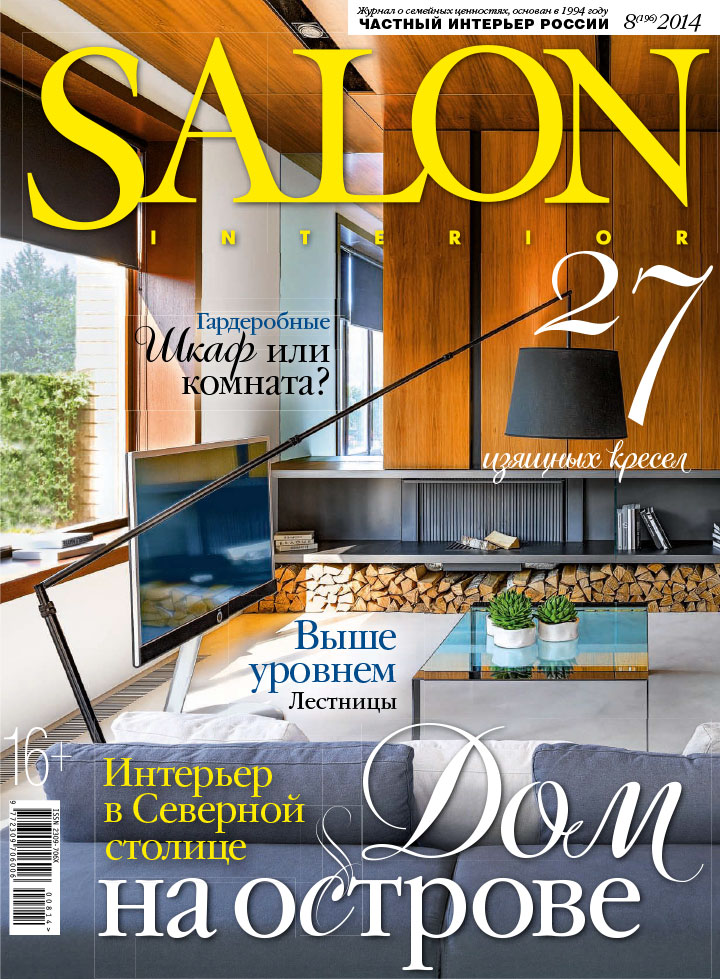 Salon n 8 2014 faoma for Salon n 6 orleans